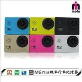 【小樺資訊】免運【moin】M6 Plus170度 超廣角超清晰1080P 防水型機車行車記錄器