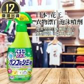 【日本花王 衣物漂白濟】VI泡沫噴劑(局部用) 300ml 去汙劑 衣物去汙 局部去汙