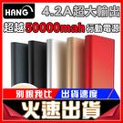 [24H 現貨-瑕疵必退 品質保證] 超越50000mah 正品 HANG Q9 行動電源 隨身電源 實標9500mah