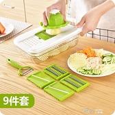 廚房多功能切菜器家用蘿卜土豆絲擦絲切片器手動刨絲器  【全館免運】
