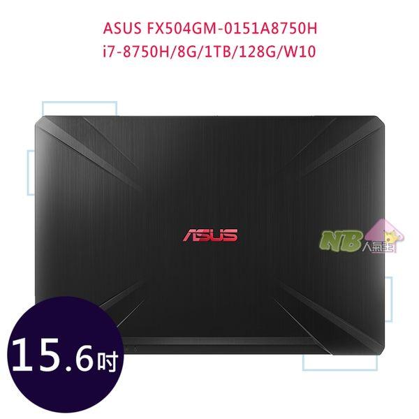 ASUS FX504GM-0151A8750H 15.6吋◤刷卡◢ FHD 筆電 (i7-8750H/8G/1TB/128G/W10)