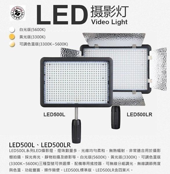 【附16頻道遙控器】Godox LED500LRW 504顆 白光 LED燈攝影燈 【公司貨】LED500LR C W 不含電池