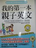 【書寶二手書T3/語言學習_EH4】我的第一本親子英文_李宗玥、蔡佳妤