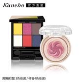 Kanebo 佳麗寶 COFFRET D OR彩繪我型眼頰約會限量組(多色任選)