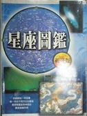 【書寶二手書T3/科學_OLI】星座圖鑑視覺版_藤井旭