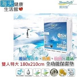 【海夫健康】EverSoft Cooling 全功能 床墊 保潔墊-雙人特大180x210cm