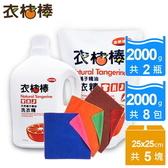 【衣桔棒】天然冷壓橘油洗衣精豪華15件組(加送廚房短纖擦拭巾)