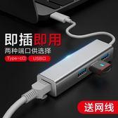 【雙11折300】macbook筆記本電腦usb網線轉換器pro轉接口