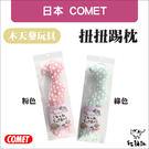 :貓點點寵舖:日本COMET〔木天蓼玩具,扭扭踢枕〕355元