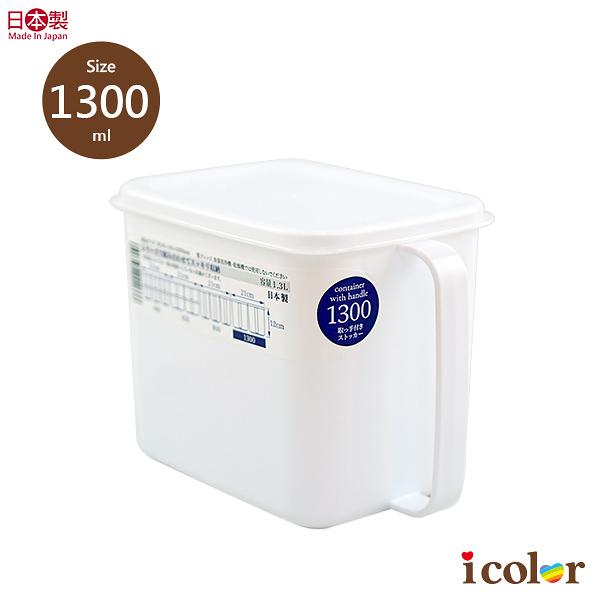 i color 日本製 純白琺瑯風把手保存容器(1.3L)