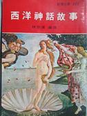 【書寶二手書T1/翻譯小說_OCH】西陽神話故事_林崇漢
