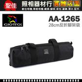 【現貨】GIOTTOS AA-1265 反折腳架 腳架袋 三角架套 三角架包 單腳架袋 收納袋 尺寸28CM AA1265