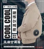 防暑降溫服 帶有風扇的衣服降溫空調服男充電夏季薄款長袖棉質製冷工人服套裝T 5色M-3XL