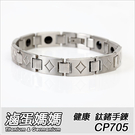 【全館折扣】 健康手鍊 鈦鍺手鍊 CP705 男手鍊 鈦合金手鍊 鈦手鍊 鍺手鍊 磁石手鍊