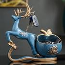 創意現代輕奢麋鹿裝飾品擺件門口鞋櫃玄關鑰匙收納盒喬遷新居禮品