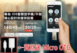*送OTG*iShowFast 64G 極速iPhone隨身碟 (iOS/PC/Mac適用)/iPhone 6/6 Plus/5S/5C/Apple原廠認證