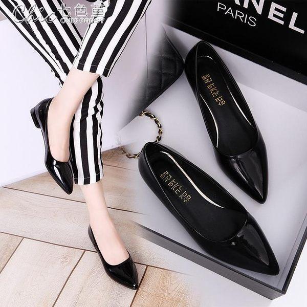 低跟鞋 韓版尖頭鞋粗跟3公分高跟鞋女單鞋漆皮淺口工作女鞋子「Chic七色堇」