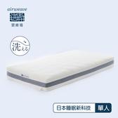 【airweave 日本原裝】單人-愛維福可水洗床墊 ( 無法指定時段到貨 )