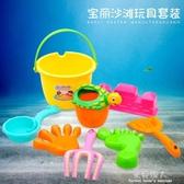 沙灘玩具套裝寶寶沙灘桶小孩海邊玩沙工具城堡鏟子2-3歲  完美情人精品館