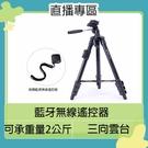 FOTOPRO 富圖寶 X-1 PRO 輕便 三腳架 X1PRO (公司貨)附藍芽遙控器/GOPRO座/手機夾 直播 遠距教學 視訊
