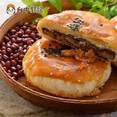 【台中郭記】鹹Q餅(6入)-含運價