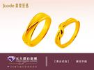 ☆元大鑽石銀樓☆J'code真愛密碼-邂逅幸福*黃金戒指 情人對戒*