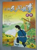 【書寶二手書T5/文學_GGP】台灣民間故事選輯_楊淑如