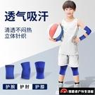 兒童護膝護肘護腕籃球騎車套裝【探索者】