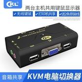 vga切換器多電腦轉換器kvm二進一出2口usb鍵盤滑鼠顯示1拖共用器 創時代3C館
