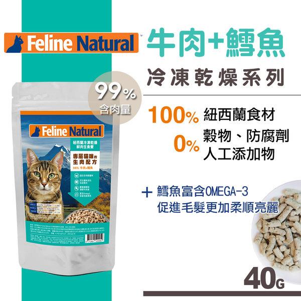 【SofyDOG】K9 Feline Natural 冷凍乾燥鮮肉生食餐 99% 牛肉+鱈魚 (40G) 貓濕食 生食 主食