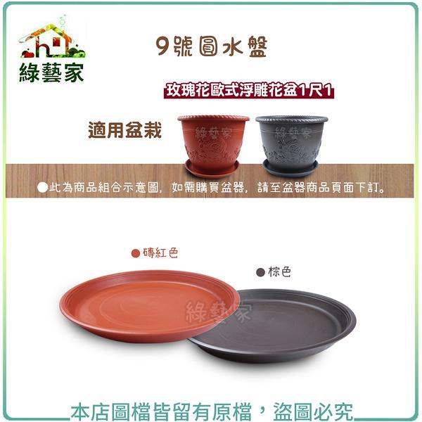 【綠藝家】9號圓水盤-內直徑23.5cm,外直徑28cm  (玫瑰花歐式浮雕花盆1尺1可用)