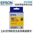 EPSON C53S655417 LK-5YBR 反光系列黃底黑字標籤帶(寬度18mm) /適用 LW-200KT/LW-220DK/LW-400/LW-Z900/LW-K600