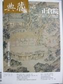 【書寶二手書T1/雜誌期刊_YJH】典藏古美術_326期_正倉院