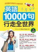 英語10000 句 行走全世界