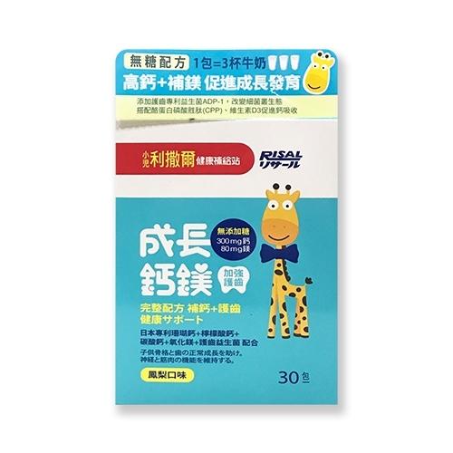 小兒利撒爾 成長鈣鎂30包/盒(鳳梨口味)[衛立兒生活館]