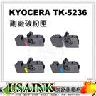 KYOCERA TK-5236 / TK5236 相容碳粉匣 適用: ECOSYS P5020cdn / P5020cdw / M5520cdn / M5520cdw