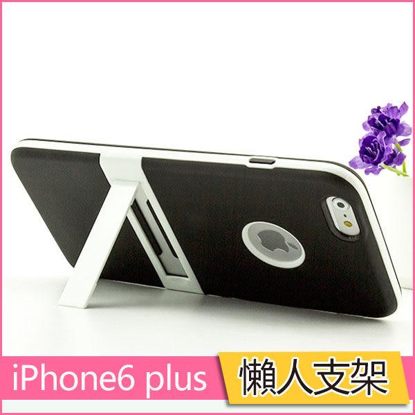 蘋果 iPhone6 plus 手機套 懶人支架 TPU 軟套 保護套 i6 5.5 手機殼 矽膠套 軟殼 手機套