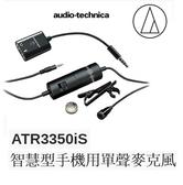 日本 鐵三角 audio-technica ATR3350iS 智慧型手機用 單聲麥克風  【台灣鐵三角公司貨】