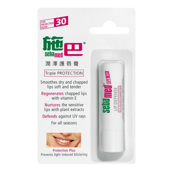 sebamed施巴pH5.5防曬保濕護唇膏 SPF30【康是美】