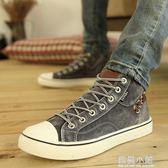 季高筒帆布鞋男鞋子牛仔韓版板鞋學生青少年男鞋男生潮流休閒鞋 藍嵐
