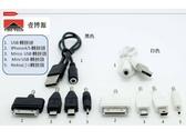 【Jenny 3c】移動電源轉接頭套裝USB轉IPhone 蘋果/ 三星/HTC/諾基亞/ 4合1轉接頭