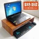 筆記本電腦架顯示器增高架簡易桌上置物收納架打印機手提包電腦支架