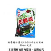 福壽牌活麗送FS-BIO-2堆肥菌種500公克裝