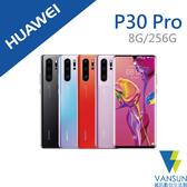 【贈原廠藍牙音箱+傳輸線】HUAWEI 華為 P30 Pro 256G  6.47吋 智慧型手機【葳訊數位生活館】