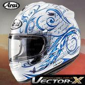 [中壢安信]日本 Arai VECTOR-X 彩繪 STYLE 藍 全罩 安全帽 內襯全可拆 快拆耳蓋 全新通風系統