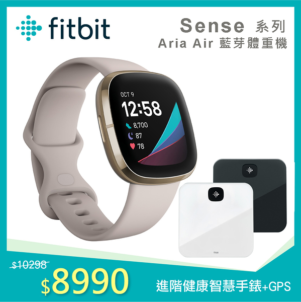 Fitbit Sense 進階健康智慧手錶+ Aria Air 藍芽體重機 運動手錶 GPS 血氧偵測 心率追蹤 公司貨