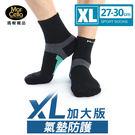瑪榭 FootSpa足弓腳踝加強1/2長運動氣墊襪(27~30cm) MS-21758XL