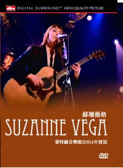 蘇珊薇格 蒙特羅音樂節2004年實況 DVD (音樂影片購)