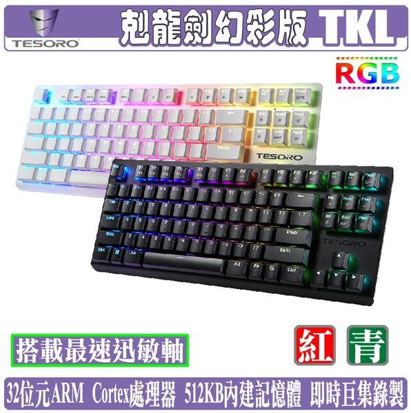 [地瓜球@] 鐵修羅 TESORO GRAM 剋龍劍 幻彩版 TKL RGB 80% 機械式 鍵盤 迅敏軸 青軸 紅軸