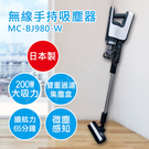 超下殺【國際牌Panasonic】日本製無線手持吸塵器 MC-BJ980-W
